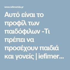 Αυτό είναι το προφίλ των παιδόφιλων -Τι πρέπει να προσέχουν παιδιά και γονείς   iefimerida.gr