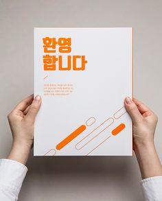 티몬은 이렇게 환영합니다. Editorial Layout, Editorial Design, Identity Design, Brochure Design, Book Cover Design, Book Design, Art Design, Graphic Design, Catalog Cover