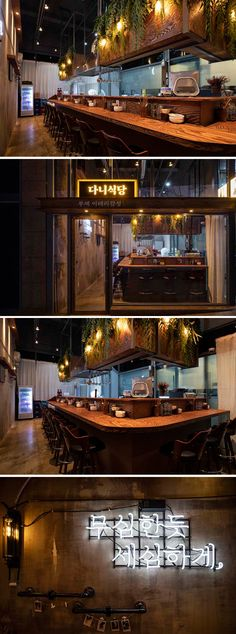 [No. 348 다니식당]  빈티지 분위기의 소박한  10평 우드 포인트 이탈리안 레스토랑  Vintage style cozy italian restaurant interior design Cozy Restaurant, Industrial Restaurant, Vintage Restaurant, Industrial House, Vintage Industrial, Industrial Style, Industrial Design, Japanese Restaurant Interior, Japan Design