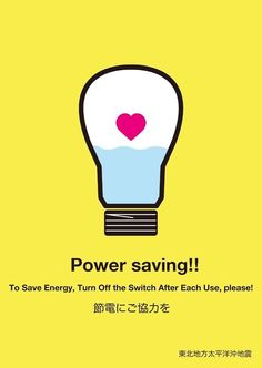 One of Japan's save electricity posters… somehow the whole nation saved enough energy, post 3-11, to get through the summer last year on less than what the electric companies could minimally produce for them. ♡