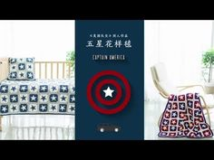 How to Crochet Blanket: Captain America star pattern blanket 1/3 - YouTube