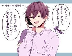 Cute Anime Boy, Anime Guys, Boy Drawing, Anime Neko, Jelsa, Fangirl, Pikachu, Drawings, Artist