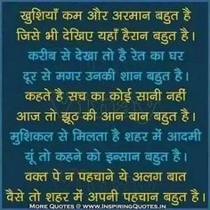 Thoughts of the Day in Hindi - Today Quotes Images, Wallpapers