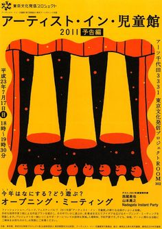 アーティスト・イン・児童館 2011 予告編 http://www.pinterest.com/chengyuanchieh/japanese-graphic/