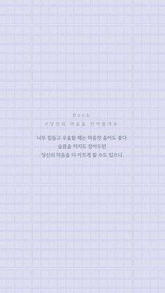 Cute Pastel Wallpaper, Cool Wallpaper, Wallpaper Quotes, Quote Aesthetic, Aesthetic Pictures, Korea Quotes, Korea Wallpaper, Korean Lessons, Simple Wallpapers