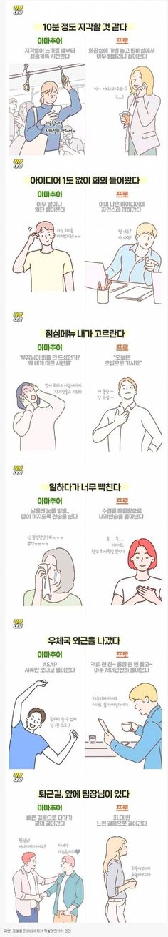 Life Skills, Life Lessons, Korean Quotes, Korean Words, Mbti, Life Advice, Sewing Hacks, Funny Photos, Helpful Hints