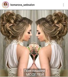 Brenda - Hair Beauty World Hair Up Styles, Long Hair Wedding Styles, Elegant Wedding Hair, Best Wedding Hairstyles, Crown Hairstyles, Bride Hairstyles, Bridesmaid Hair, Prom Hair, Quinceanera Hairstyles