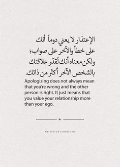 Absolutely hard to make as a good habit Arabic English Quotes, Funny Arabic Quotes, Muslim Quotes, Islamic Quotes, Wise Quotes, Words Quotes, Sayings, Arabic Quotes With Translation, Vie Motivation