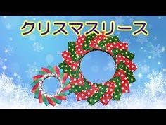 クリスマスリースの作り方【音声解説あり】折り紙でクリスマスリースを簡単に手作り! - YouTube