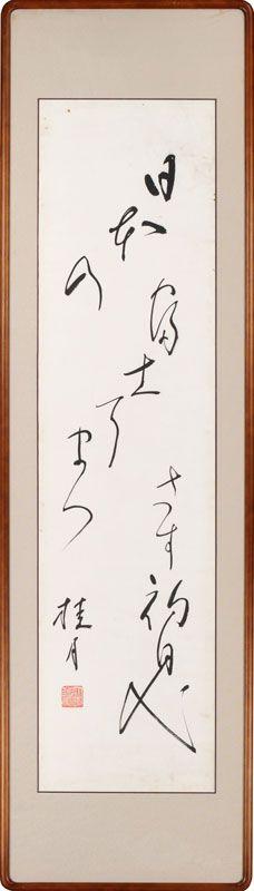 Calligraphy by Keigetsu OHTSUKI (1869~1925), Japanese poet