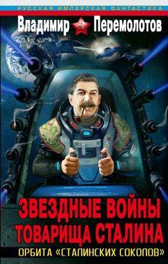Красный властелин, Штрафбат в космосе и другие шедевры современной русской фантастики - Неурод