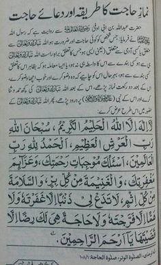 Namaz e hajat and Dua Duaa Islam, Islam Hadith, Allah Islam, Islam Quran, Alhamdulillah, Islamic Phrases, Islamic Messages, Islamic Teachings, Islamic Dua