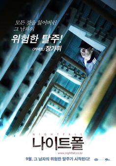 장가휘의 멋진 연기, 그러나 내용은 ,용의자 X의 헌신>의 홍콩버젼! ★★★