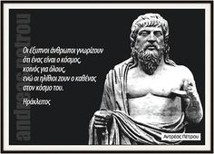 Famous Quotes, Me Quotes, Life Journey Quotes, Religion Quotes, Greek Quotes, Ancient Greece, True Words, Favorite Quotes, Inspirational Quotes