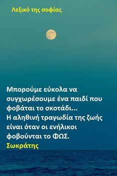 Cool Words, Wise Words, Greek Words, Greek Quotes, Beautiful Mind, Its A Wonderful Life, Ancient Greek, My Way, Good To Know