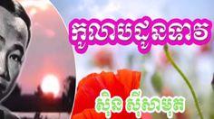 kau leab dauntav,sain sai sa mout,by Sin Sisamuth,Khmer Classic Song,Khm...