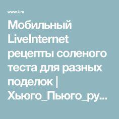 Мобильный LiveInternet рецепты соленого теста для разных поделок | Хьюго_Пьюго_рукоделие - рукоделие, вязание, кулинария, домоводство |