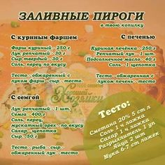 Russian Dishes, Russian Recipes, Borscht Soup, Good Food, Yummy Food, Winter Food, Winter Meals, Unique Recipes, Kitchens