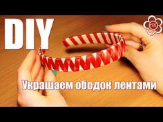 Ободок оплетеный лентами / Змейка / Мастер класс / Канзаши для начинающих - YouTube