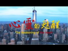 "【The Church of Almighty God】Micro Film ""The Awakening of the Heart"""