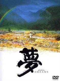 映画 黒澤明 夢 - Yahoo!検索(画像)