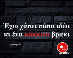 Funny Greek Quotes, Funny Picture Quotes, Funny Photos, Funny Memes, Jokes, Funny Shit, Funny Stuff, Exo, Enjoy Your Life