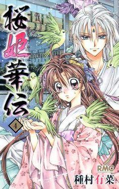 種村有菜, 桜姫華伝/Sakura Hime:the legend of princess - Sakura Hime Kaden - Arina Tanemura