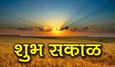 Good Morning Messages, Good Morning Wishes, Good Morning Images, Good Morning Quotes, Marathi Message, Good Night To You, Good Thoughts, Motivational Quotes, Gud Morning Images