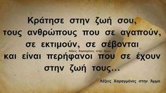 Love Quotes, Inspirational Quotes, Greek Quotes, Tattoo Quotes, Poems, Lyrics, Self, Messages, Tips
