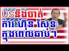 WKR World Khmer Radio Cambodia Hot News Today , Khmer News Today , Eveni...