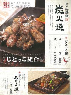 岡山で本格宮崎地鶏が食べられる居酒屋と言えばじとっこ組合岡山田町店です。岡山駅からも徒歩圏内、路面電車でしたら郵便局前電停からすぐです。大人気のじとっこ焼きをはじめ様々な料理を取り揃えております。 Food Graphic Design, Food Poster Design, Japanese Dishes, Japanese Food, Menu Flyer, Chinese Design, Typographic Design, Food Menu, Food Styling