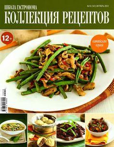 Блюда китайской кухни. Обсуждение на LiveInternet - Российский Сервис Онлайн-Дневников