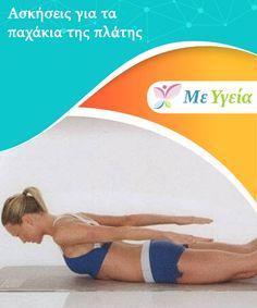 Ασκήσεις για τα παχάκια της πλάτης   Στο άρθρο, θα σας #παρουσιάσουμε ορισμένες #ασκήσεις για τα #παχάκια της πλάτης. #Αδυνάτισμα
