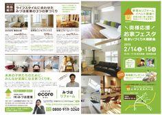 HANDREY INC. • 住宅イベントチラシ Client: 有限会社みづほ産業