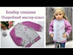 - Вязаная Детская кофта Бомбер спицамиДетска… Knitted Children's jacket Bomber with knitting needles Jacket fits with raglan on top without seams. yarn took 200 grams of knitting needles number 3 mm. Baby Bunting, Crochet Coat, Kids Room Design, Knitting Needles, Kids And Parenting, Diy And Crafts, Winter Hats, Bomber Jacket, Tulum