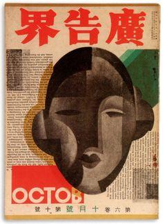 Vintage japanese magazine