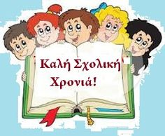 Back To School, Family Guy, Comics, Blog, Fictional Characters, Facebook, Google, Blogging, Entering School