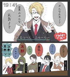 Japanese Culture, Kakashi, Hetalia, Fandoms, Fantasy, Cartoon, Manga, My Favorite Things, Anime