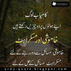 Motivational quotes with images in urdu pinmuhammad zaman sikandar! Urdu Quotes With Images, Funny Quotes In Urdu, Poetry Quotes In Urdu, Love Poetry Urdu, Quotations, Qoutes, Love Quotes In Urdu, Sufi Quotes, Quran Quotes Inspirational