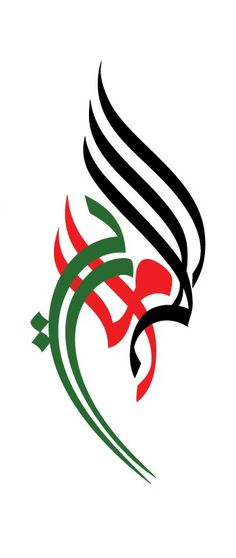 CALLIGRAPHY •༄• Arabic Calligraphy ~ Emirates UAE National Day Logo ~ by Majid Alyousef