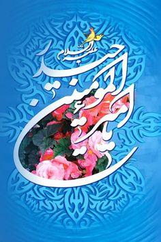 الامام علي امام علی Imam Ali