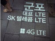 SK텔레콤 4G LTE