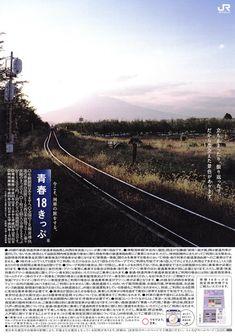 有種景色,當你停下腳步回頭望時,才能遇見 Ad Design, Graphic Design, Tokyo Skytree, Retro Advertising, Mount Fuji, Copywriting, Railroad Tracks, Tower, Japan