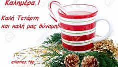 Καλημέρα με Αγάπη.! Καλή Τετάρτη σε όλους.!!! - eikones top