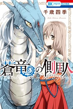 Read Azfareo no Sobayounin Chapter 1 - A curse has befallen the King, however this is a secret that only a selective few know. Read Anime, Manga To Read, Manhwa Manga, Manga Anime, Martial Arts Manga, Manga Rock App, Popular Manga, 8bit Art, Comic Store