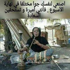 Arabic Memes, Arabic Funny, Funny Arabic Quotes, Funny Study Quotes, Funny Qoutes, Jokes Quotes, Funny Picture Jokes, Funny Reaction Pictures, Funny Photos