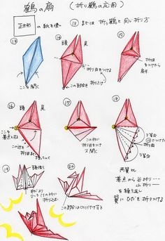 Origami And Quilling, Paper Crafts Origami, Diy Origami, Origami Diagrams, Origami Patterns, Japanese Origami, Origami Wedding, Japanese Wedding, Origami Jewelry