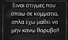 Advice Quotes, All Quotes, Greek Quotes, Wisdom Quotes, Book Quotes, Funny Quotes, Life Quotes, Unique Quotes, Smart Quotes