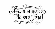 Портфолио Артёма Лебедева — Новый год.