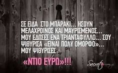 Greek Memes, Funny Greek Quotes, Funny Quotes, Just Kidding, Laugh Out Loud, Good Times, Quote Of The Day, Philosophy, Fails